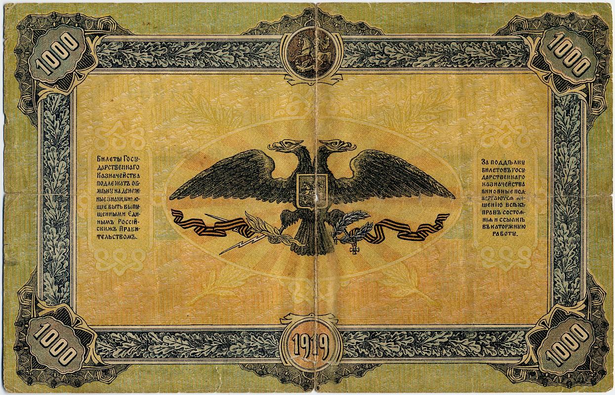 Россия, 1000 рублей, 1919