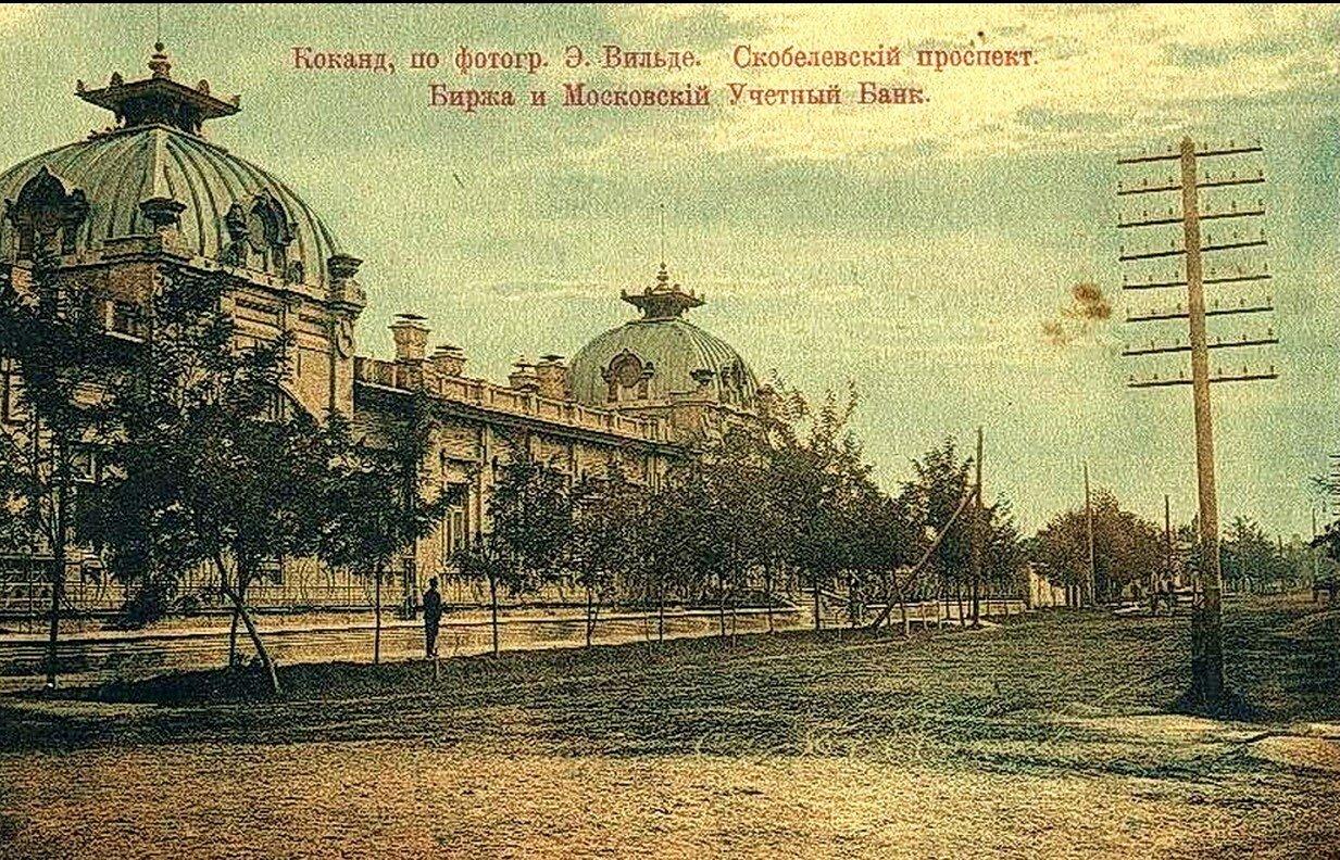 Скобелевский проспект. Биржа и Московский Учетный банк