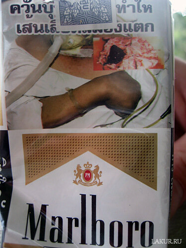 смерть сигареты яд агитация пачка сигарет