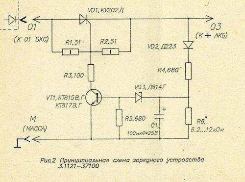 «Зарядное устройство 3.1121