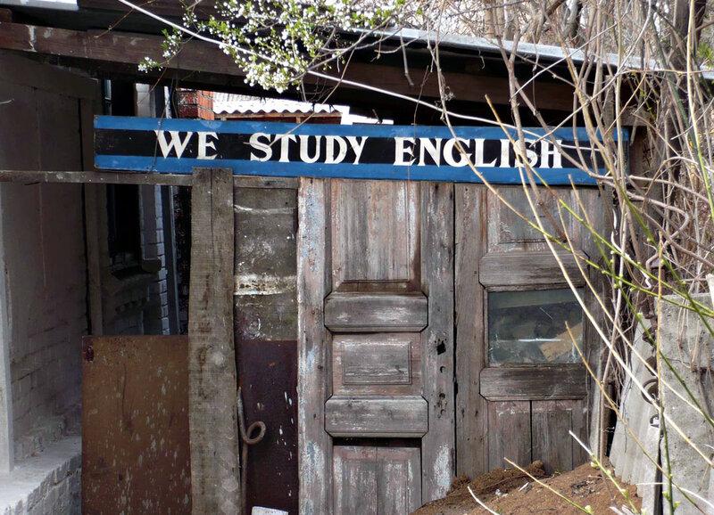 We study english!!! Мы изучаем английский!!!