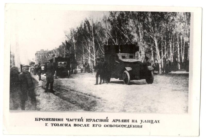 Броневой отряд 5-и Красной армии у Лагерного сада в Томске, весна 1920 г.