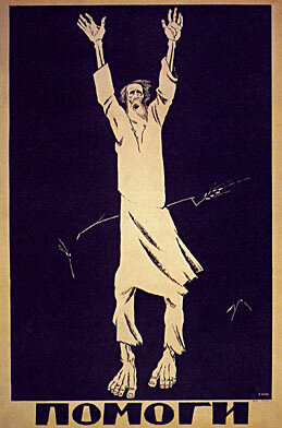 Помоги  1922