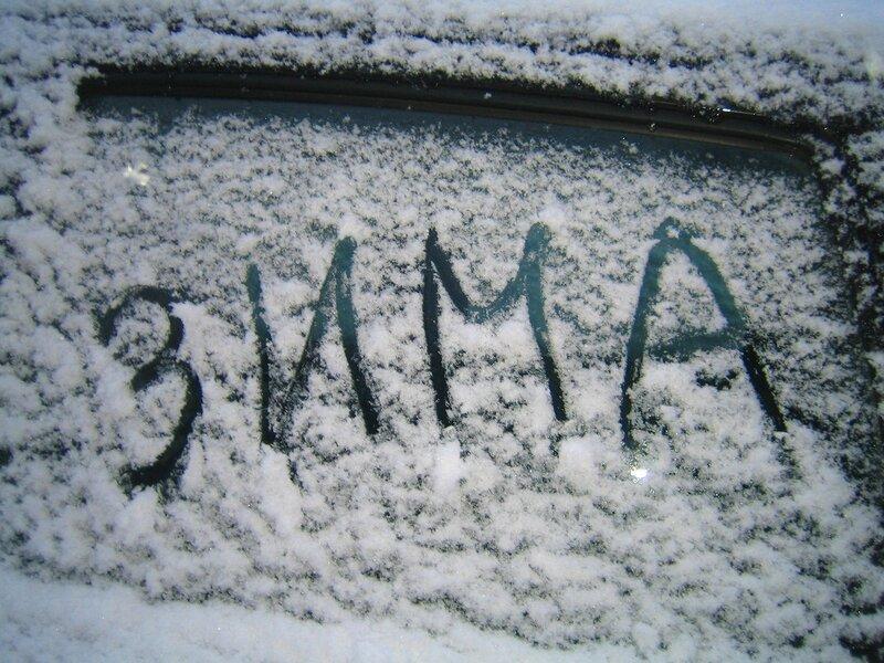 Своими, картинки с надписью зима без снега