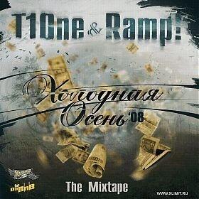 T1ONE(MNP) & Ramp - Холодная Осень (Mixtape '08)