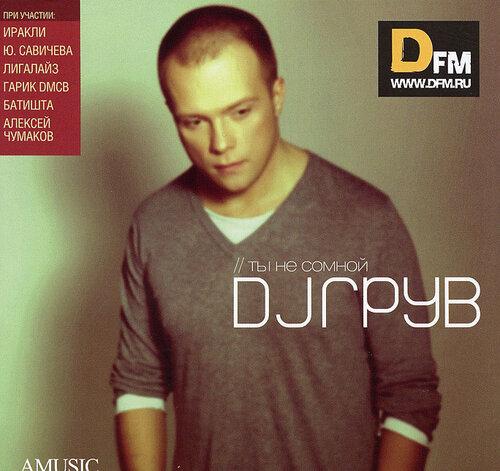 DJ Грув - Ты не со мной - 2008