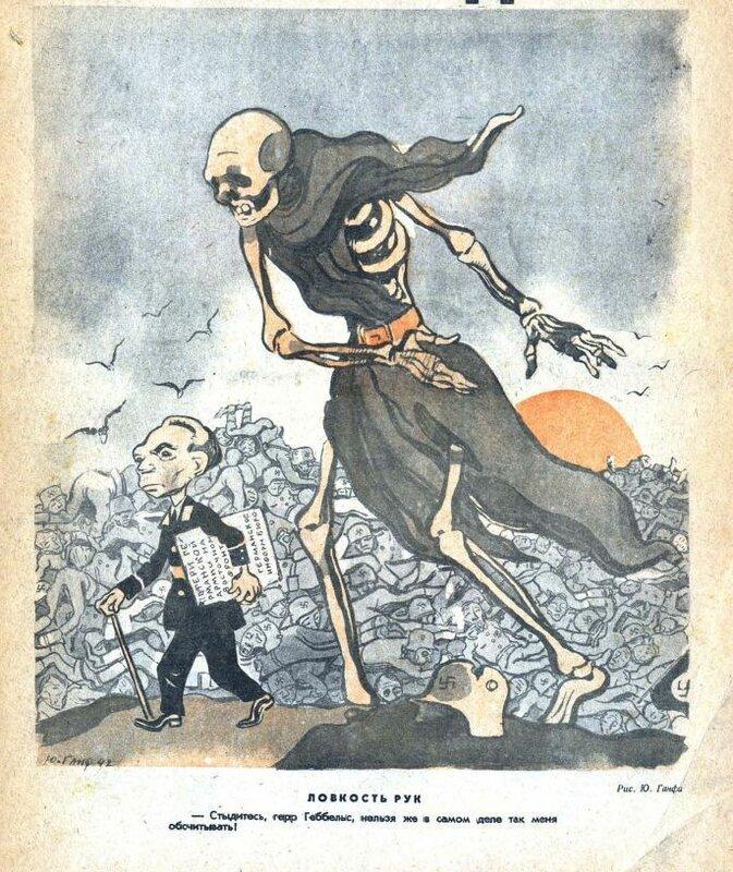как русские немцев били, потери немцев в ВОВ, пропаганда Геббельса, потери немцев на Восточном фронте