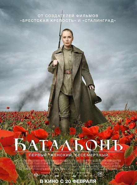 Батальонъ (Телеверсия) (2016) WEBRip / HDTVRip / WEBDLRip