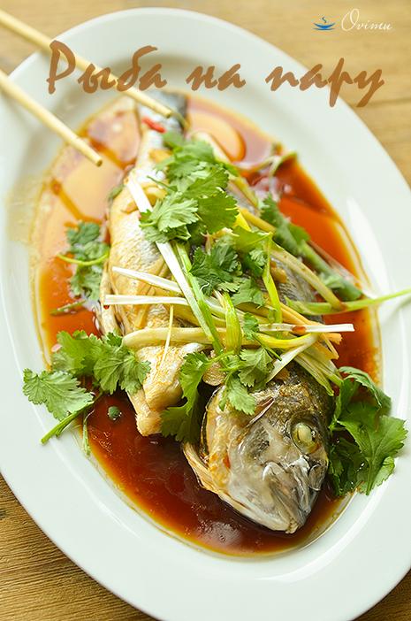 Китайская кухня как готовить рыбу