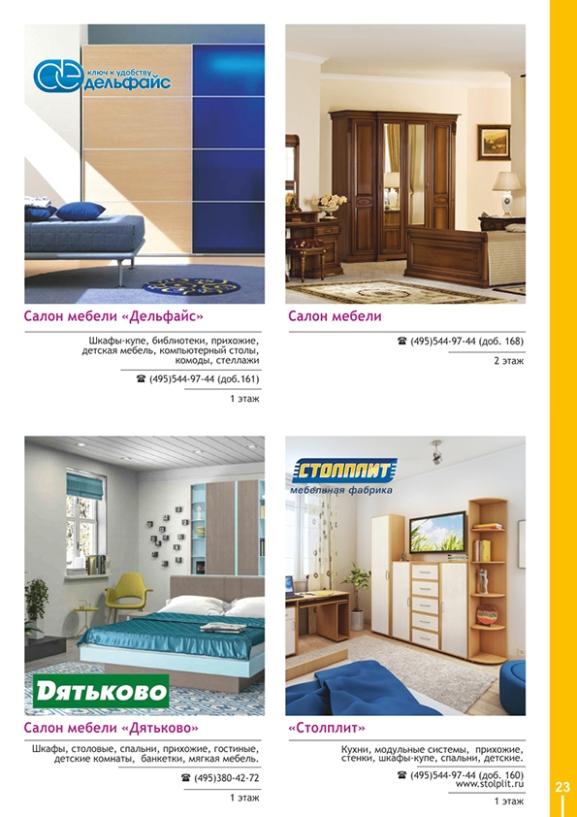 Страница 23.jpg