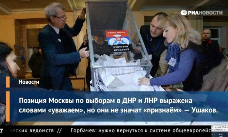 Позиция Москвы по выборам в ДНР и ЛНР