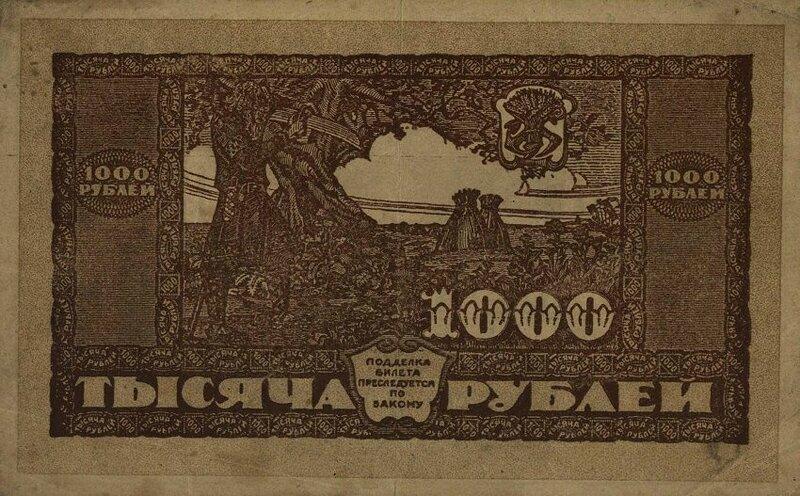 RussiaPS1208-1000Rubles-1920-donatedta_b.jpg