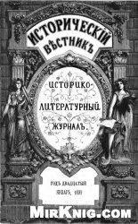 Журнал Исторический вестник. Историко-литературный журнал. Том 75