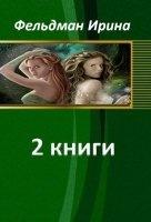 Книга Фельдман Ирина - Cобрание сочинений (4 книги)