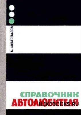 Книга Шестопалов К. С. - Справочник автолюбителя