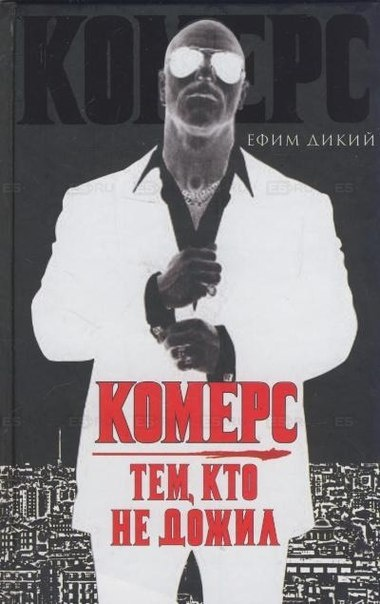 Книга Дикий Ефим - Комерс. Тем, кто не дожил