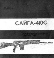 Книга Сайга-410С карабин гладкоствольный самозарядный