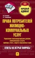Книга Права потребителей жилищно-коммунальных услуг (PDF) pdf 77,13Мб