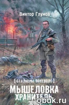 Книга Глумов Виктор - Сталкеры поневоле. Дилогия