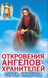 Книга Откровения ангелов-хранителей. Путь Иисуса