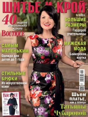 Журнал Журнал Шитье и крой (ШиК) №5 (май 2014) + выкройки