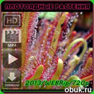 Книга Ботаника. Плотоядные растения (2013) WEBRip
