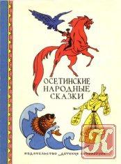 Книга Книга Осетинские народные сказки