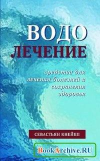 Книга Водолечение. Средства для лечения болезней и сохранения здоровья.