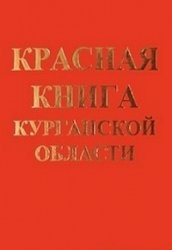 Книга Красная книга Курганской области