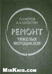 Книга Ремонт тяжелых мотоциклов