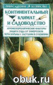 Книга Континентальный климат и садоводство
