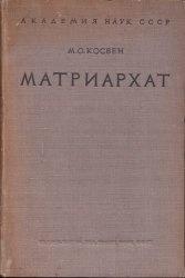 Матриархат. История проблемы