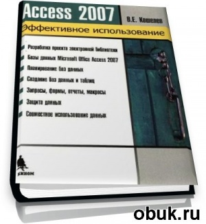 Книга Кошелев В.Е. - Access 2007. Эффективное использование. [2008, DjVu, RUS]