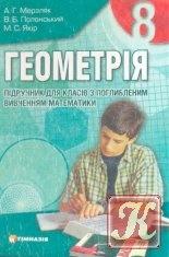 Мерзляк А.Г. - Геометрія 8 клас