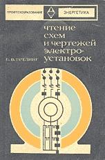 Книга Чтение схем и чертежей электроустановок