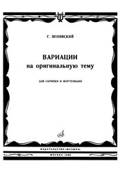 Книга Вариации на оригинальную тему op.15