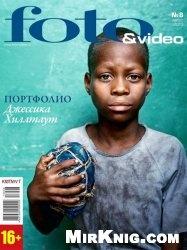 Журнал Foto & Video №8 2013