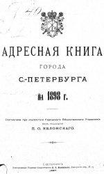 Книга Адресная книга города Санкт-Петербурга на 1898