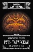 Книга Пензев Константин - Русь Татарская. Иго, которого не было (2013) rtf, fb2 10,24Мб