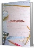 Журнал Экспресс-анализ электрокардиограммы djvu 12Мб