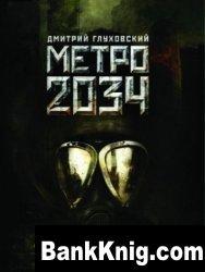 Аудиокнига Метро 2034 [Аудиокнига ]  647Мб