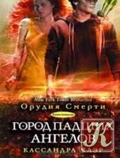 Книга Город падших ангелов