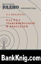 Книга Расчет трансформаторов и дросселей djvu 2,6Мб