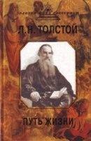 Л.Н.Толстой. Путь жизни pdf,rtf 5,2Мб