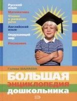 Книга Большая энциклопедия дошкольника djvu+ оглавление 52,4Мб