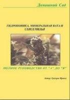 Журнал Гидропоника, минеральная вата и сенсимилья pdf 3,45Мб