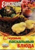 Книга Вкусные пасхальные блюда pdf 2,6Мб