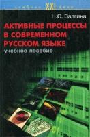 Книга Активные процессы в современном русском языке djvu; pdf (в rar) 8,6Мб