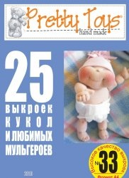 Pretty toys № 33 2010