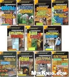 Книга Энциклопедия строительства. Поддборка из 11 книг